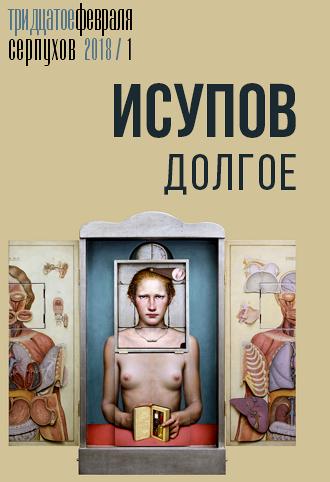 book2018_1_Dolgoe_adv