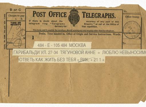 Телеграммно