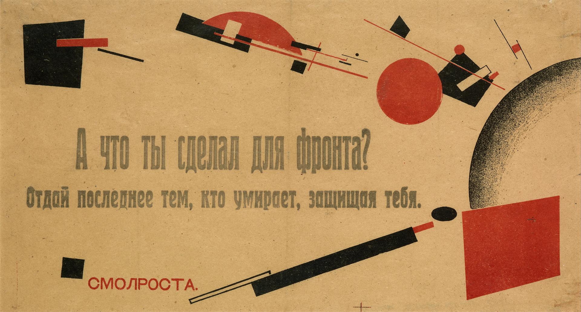Strzeminski_1920