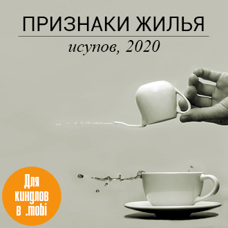 book-2020_adv_330-330_зима_mobi