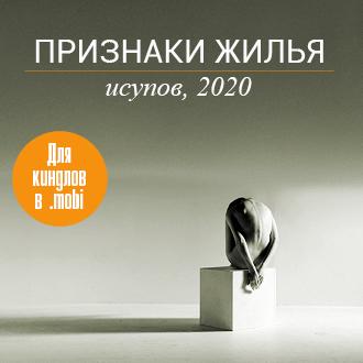 book-2020_adv_330-330_лето_mobi