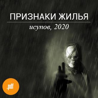 book-2020_adv_330-330_осень