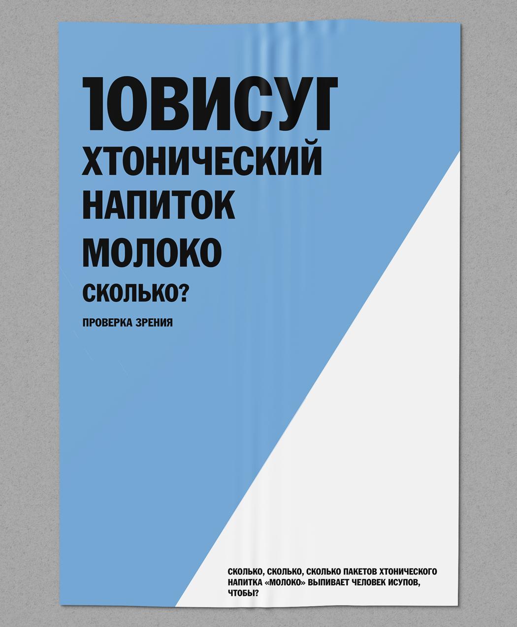 Poster Повисуп-1_1050-1275