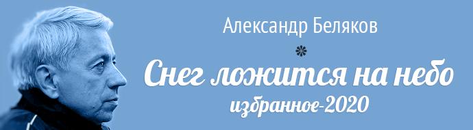 belyakov_690-190