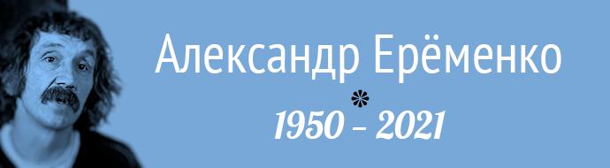 Eryomenko_690-190